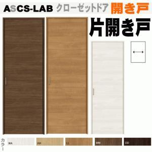 クローゼットドア(片開き)ASCS-LABト(WCS-CFE)室内 室内ドア 建具 クローゼット扉 tostem リクシル|nakasa2