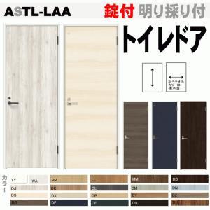 ラシッサS  リクシル トイレドア  ASTL-LAA  錠付き トステム  室内ドア|nakasa2