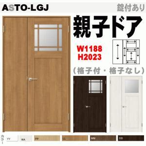 親子ドア(開き戸)ガラス組み込み ラシッサS ASTO-LGJ トステム  室内枠付き開き戸 (ノンケーシング)|nakasa2