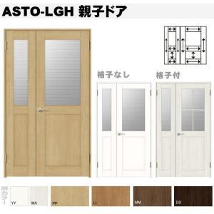 ラシッサ 親子ドア(開き戸)ガラス組込 ASTO-LGH トステム ノンケーシング 室内|nakasa2