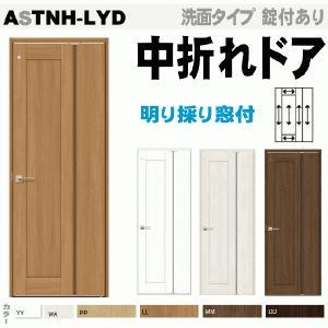 ラシッサ リクシル中折れドア(機能付ドア)明り採り付 ASTNH-LYD トステム  トイレドア 便所・お手洗い・洗面所 室内ドア|nakasa2