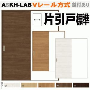 ラシッサ リクシルVレール方式 片引戸標準タイプ ASKH-LABトステム 室内引戸 便所・お手洗い DIYリフォーム|nakasa2