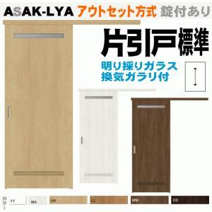 ラシッサ アウトセット方式 片引戸標準タイプ  ASAK-LYA 通気付 引き戸 洗面タイプ トステム  トイレ|nakasa2