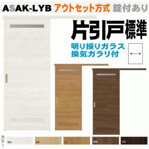 リクシル ラシッサS  アウトセット方式 片引戸標準タイプ ASAK-LYB 換気ガラリ付き ガラス埋め込み トステム |nakasa2