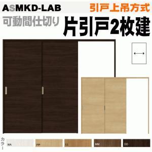 ラシッサ ASMKD-LABトステム 可動間仕切り 引戸上吊方式 片引戸2枚建    (左勝手・右勝手)|nakasa2
