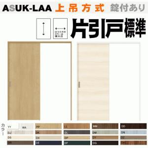 ラシッサ ASUK-LAAトステム 片引戸標準タイプ 上吊方式  内装建具 枠付引き戸 リビング建材  上吊り戸|nakasa2