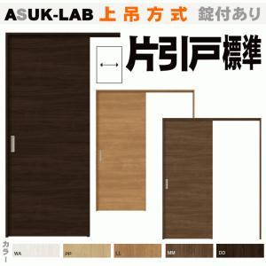 ラシッサ片引戸標準タイプ  上吊方式 ASUK-LAB トステム  内装建具 枠付引き戸 リビング建材|nakasa2