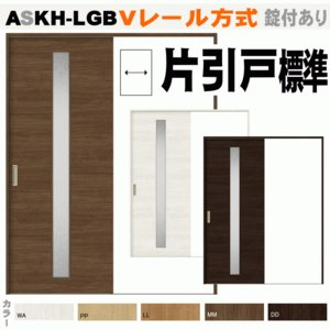 ラシッサ リクシル Vレール方式 片引戸標準タイプ ガラス組込 ASKH-LGBトステム|nakasa2