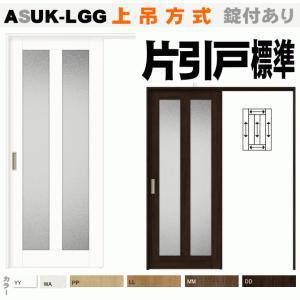 ラシッサ上吊方式 片引戸標準タイプ ガラス組込み ASUK-LGG 上吊戸 室内・内装建具、枠付引き戸 トステム|nakasa2