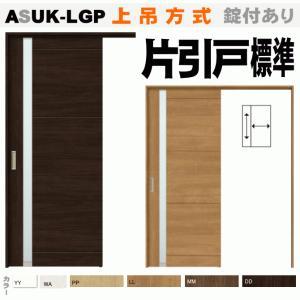 ラシッサS 片引戸標準タイプ 上吊方式 ASUK-LGPトステム  上吊戸 ガラス組込み 枠付引き戸 引き戸|nakasa2