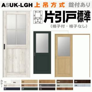 ラシッサ 片引戸標準タイプ 上吊方式 ガラス組込み(格子付き・格子なし)ASUK-LGHトステム (LIXIL)|nakasa2