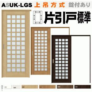 ラシッサ 片引戸標準タイプ 上吊方式 ASUK-LGS 上吊戸 格子ガラス組込み 室内ドア 引き戸 リクシル|nakasa2