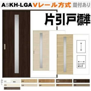 ラシッサ リクシル Vレール方式 片引戸標準タイプ ガラス組込 ASKH-LGAトステム 室内引戸|nakasa2