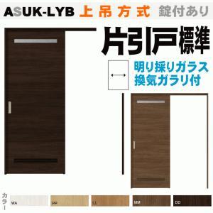 ASUK-LYB ラシッサ片引戸標準タイプ 上吊戸 上部ガラス灯り窓付 通気付 洗面タイプ リクシル 室内ドア|nakasa2