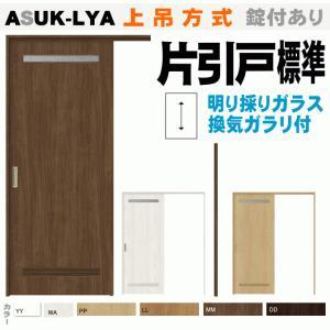 ラシッサ ASUK-LYA 片引戸標準タイプ 上吊戸 上部ガラス灯り窓付 通気付(リクシル)室内ドア|nakasa2