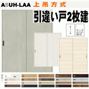 ラシッサASUH-LAA 引違い戸2枚建(上吊方式) 室内内装建具、間仕切り用枠付引き違い戸 リクシルのリフォーム|nakasa2