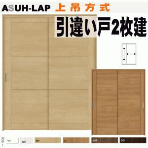 ラシッサS トステム ASUH-LAP引違い戸2枚建て(上吊方式)  室内間仕切り用、枠付き引き違い戸 バリアフリー|nakasa2