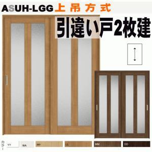 ラシッサS トステム 引違い戸2枚建て(上吊方式)ASUH-LGG 室内引戸 間仕切り用枠付き引き違い戸 ガラス組込み|nakasa2