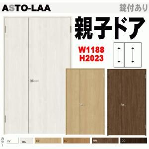 リクシル親子ドア(開き戸)ASTO-LAAラシッサ トステム  室内ドア 開き戸 内装 建具 枠付ドア|nakasa2