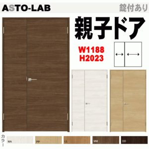 ラシッサS  リクシル親子ドア(開き戸)ASTO-LAB トステム  室内枠付き開き戸 ノンケーシング・ケーシング|nakasa2