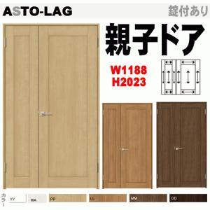 ラシッサ リクシル親子ドア(開き戸)  ラシッサS  ASTO-LAGトステム  開き戸 内装 建具 枠付ドア ユニットドア|nakasa2