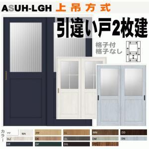 ラシッサ 引違い戸2枚建て(上吊方式)ASUH-LGH ガラス組み込み(格子付・格子なし)トステム  室内間仕切り|nakasa2