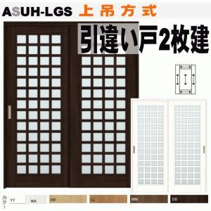ラシッサS トステム ASUH-LGS 引違い戸2枚建て(上吊方式)  格子ガラス組込み リビング建材、室内間仕切り用|nakasa2