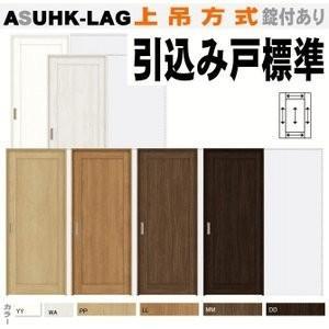 ラシッサS 引込み戸標準タイプ ASUHK-LAGトステム  上吊方式 DIYリフォーム建材リクシル diy|nakasa2