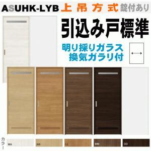 ラシッサ引込み戸標準タイプ  ASUHK-LYB  上吊方式 上部ガラス組込み 通気ガラリ付 洗面タイプ トステム|nakasa2