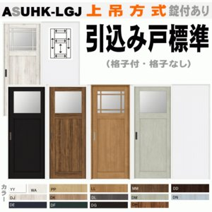 室内ドア ラシッサ ASUHK-LGJ 引込み戸標準タイプ  上吊方式 上部ガラス組込み  トステム  diy リフォーム|nakasa2