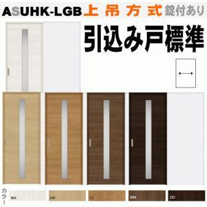 室内ドア ラシッサ ASUHK-LGB 引込み戸標準タイプ 上吊方式 中央ガラススリッド組込み diy リフォーム|nakasa2