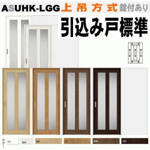 ラシッサS 引込み戸標準タイプ 上吊方式 ASUHK-LGG リクシル  diy リフォーム 住宅 室内ドア|nakasa2