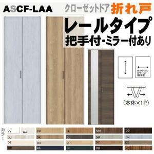 ラシッサ クローゼットドア 折れ戸 レールタイプ (1枚折れ戸)ASCF-LAAクローゼット扉・壁面収納用扉にトステム  フリータイプ|nakasa2