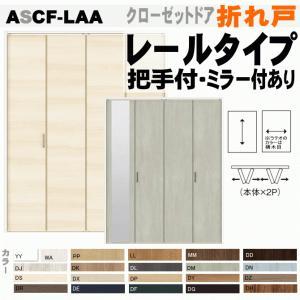 ラシッサクローゼットドア (2枚折れ戸)レールタイプ ASCF-LAA ラシッサクローゼットや押入れの収納扉取り付け、リフォームにリクシル|nakasa2