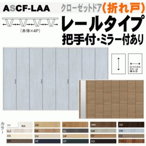ラシッサクローゼットドア 4枚折れ戸 ASCF-LAA  レールタイプクローゼット収納扉|nakasa2