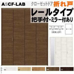 クローゼットドア 折れ戸 レールタイプ (2枚折れ戸)ASCF-LABクローゼット収納扉に トステム WCF-CFE 室内ドア|nakasa2