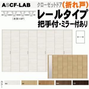 ラシッサS トステムASCF-LABクローゼットドア 折れ戸 レールタイプ (4枚折れ戸) 室内 室内ドア 折戸 建具|nakasa2