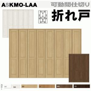 ラシッサS 可動間仕切り 折れ戸 ASKMO-LAA  リクシルトステム クローゼット、物入れの扉に|nakasa2