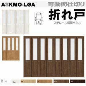 ラシッサS 可動間仕切り 折れ戸 ASKMO-LGA スチロール樹脂パネル組込 リクシル|nakasa2