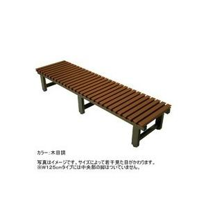 アルミ製縁台 ぬれ縁(濡れ縁)天板は樹脂 高さ40cm W125×D45cm 木目調 |nakasa2
