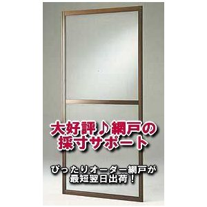 網戸 アルミ網戸(戸車付きのあみ戸をサイズオーダー)|nakasa2