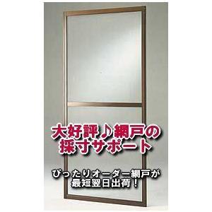 網戸 アルミ網戸(戸車付きのあみ戸をサイズオーダー) nakasa2