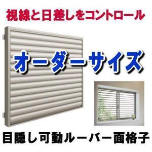 オーダーサイズ目隠し可動ルーバー面格子 (引違い窓用)H533×W925〜1289|nakasa2