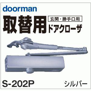 ドアクローザー リョービ  取替用ドアクローザー S-202P|nakasa2