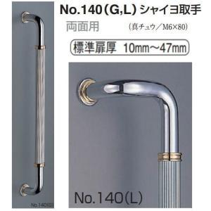 シャイヨ取手(両面用)真鍮 ドアハンドル(G・L)|nakasa2