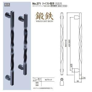 ツイスト取手(両面用)|nakasa2