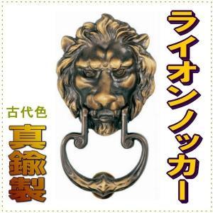 ドアノッカー サントリーライオンノッカー アンティーク 真鍮製 古代色|nakasa2