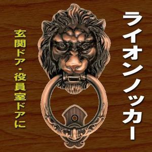 送料無料 ドアノッカー(唐草ライオンノッカー)アンティーク|nakasa2