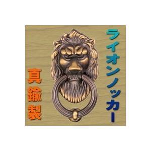ドアノッカー(E形ライオンノッカー 真鍮製)アンティークDIY |nakasa2
