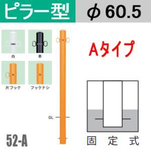 帝金バリカーピラー型 52タイプ 支柱直径60.5mm(Teikin・BARICAR)|nakasa2